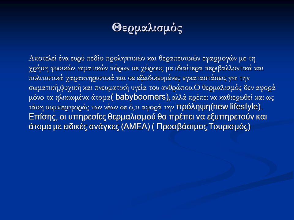 Σύγχρονες τάσεις στην Ελλάδα Προς το παρόν, η χρήση των ιαματικών πηγών γίνεται μόνο για θεραπευτικούς σκοπούς Προς το παρόν, η χρήση των ιαματικών πηγών γίνεται μόνο για θεραπευτικούς σκοπούς Ο Ιαματικός Τουρισμός δεν περιλαμβάνει προσφορά υπηρεσιών που αφορούν στην αναζωογόνηση του οργανισμού Ο Ιαματικός Τουρισμός δεν περιλαμβάνει προσφορά υπηρεσιών που αφορούν στην αναζωογόνηση του οργανισμού Η Ελλάδα έχει σημαντικές προοπτικές να γίνει η πρωτεύουσα του Θερμαλισμού στη Μεσόγειο, λόγω του εξαιρετικού βιοκλίματος Η Ελλάδα έχει σημαντικές προοπτικές να γίνει η πρωτεύουσα του Θερμαλισμού στη Μεσόγειο, λόγω του εξαιρετικού βιοκλίματος Στη χώρα μας αναβλύζουν 750 πηγές (ανακηρυγμένες ιαματικές πηγές:112,προς αξιοποίηση:80, υπό αναγνώριση:24 και επίσημα αναγνωρισμένη:1 (Σουρωτή)) Στη χώρα μας αναβλύζουν 750 πηγές (ανακηρυγμένες ιαματικές πηγές:112,προς αξιοποίηση:80, υπό αναγνώριση:24 και επίσημα αναγνωρισμένη:1 (Σουρωτή)) Η ύπαρξη οργανωμένων χώρων wellness και spa μέσα σε ήδη υπάρχουσες ξενοδοχειακές μονάδες ευνοεί την ανάληψη πρωταγωνιστικού ρόλου στον ιδιαίτερα προσοδοφόρο αυτό τομέα τουρισμού υγείας.