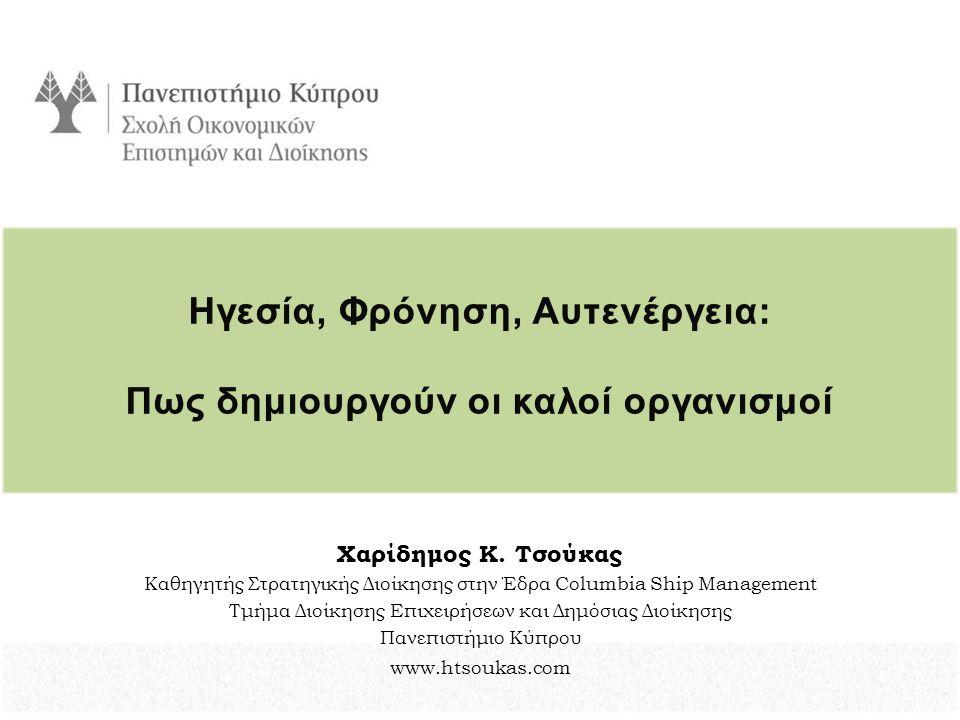 Χαρίδημος Κ. Τσούκας Καθηγητής Στρατηγικής Διοίκησης στην Έδρα Columbia Ship Management Τμήμα Διοίκησης Επιχειρήσεων και Δημόσιας Διοίκησης Πανεπιστήμ