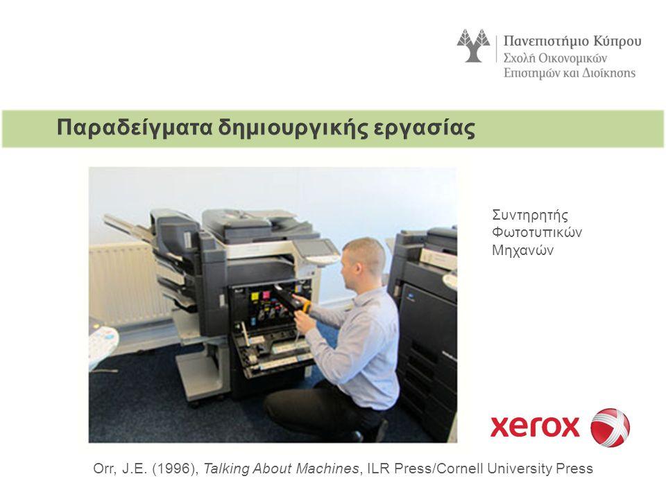 Orr, J.E. (1996), Talking About Machines, ILR Press/Cornell University Press Συντηρητής Φωτοτυπικών Μηχανών