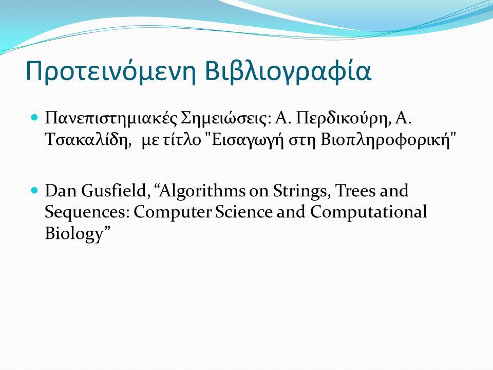 Προτεινόμενη Βιβλιογραφία Πανεπιστημιακές Σημειώσεις: Α. Περδικούρη, Α. Τσακαλίδη, με τίτλο