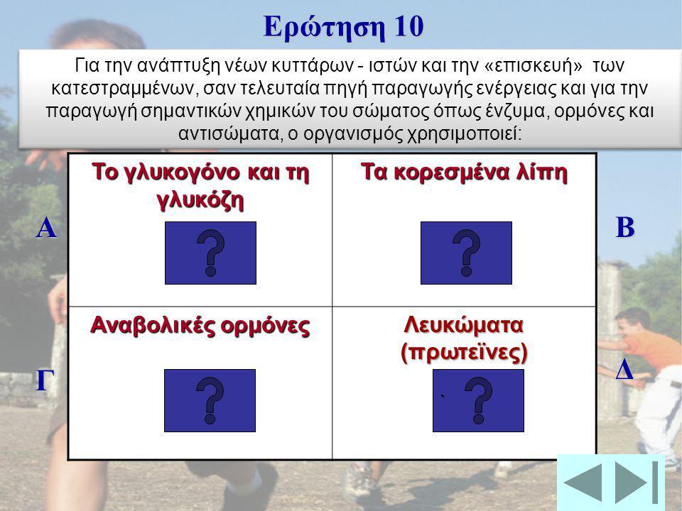 Το κάλιο και το νάτριο Το ασβέστιο και η φερριτίνη Το κρέας και το ψωμί Οι Υδατάνθρακες, τα Λίπη και Λευκώματα (πρωτεϊνες) Α Γ Β Δ Ερώτηση 9 Οι Θρεπτικές ουσίες που χρησιμοποιεί ο οργανισμός για τη παραγωγή ενέργειας είναι: