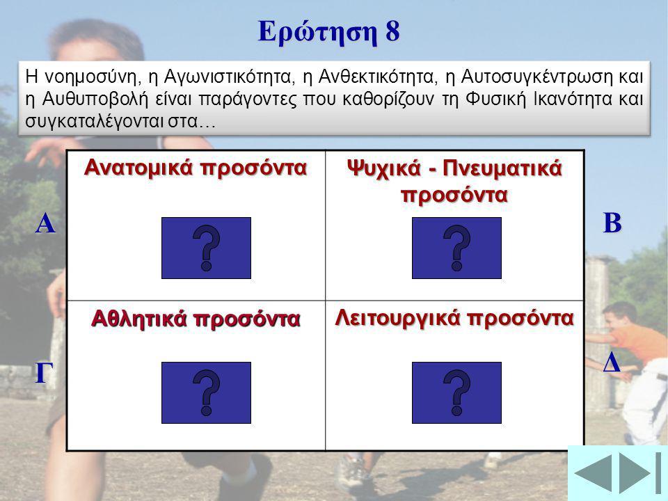 Ενδομορφικό τύπο Έξωμορφικό τύπο Μέσομορφικό τύπο Εξωφρενικό τύπο Α Γ Β Δ Ερώτηση 7 ```` Το μυώδες σώμα, τα δυνατά χέρια και γάμπες και το χαμηλό ποσοστό λίπους χαρακτηρίζουν τον…