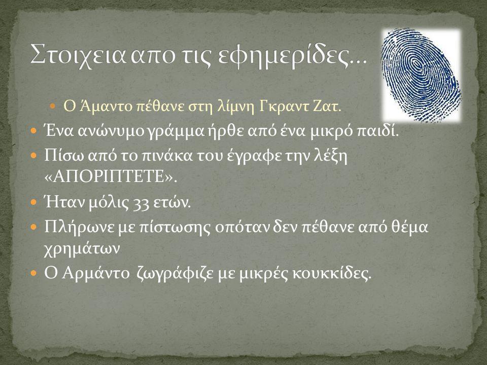 Ο Άμαντο πέθανε στη λίμνη Γκραντ Ζατ. Ένα ανώνυμο γράμμα ήρθε από ένα μικρό παιδί. Πίσω από το πινάκα του έγραφε την λέξη «ΑΠΟΡΙΠΤΕΤΕ». Ήταν μόλις 33