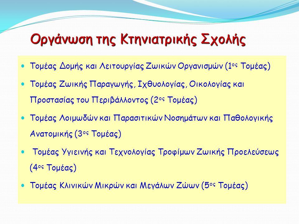 Οργάνωση της Κτηνιατρικής Σχολής Τομέας Δομής και Λειτουργίας Ζωικών Οργανισμών Στον 1ο Τομέα διδάσκονται τα γνωστικά αντικείμενα της χημείας, της γενετικής, της μοριακής βιολογίας, της βιοχημείας, της ανατομικής, της ιστολογίας, της εμβρυολογίας, της φυσιολογίας της φαρμακολογίας και της τοξικολογίας.