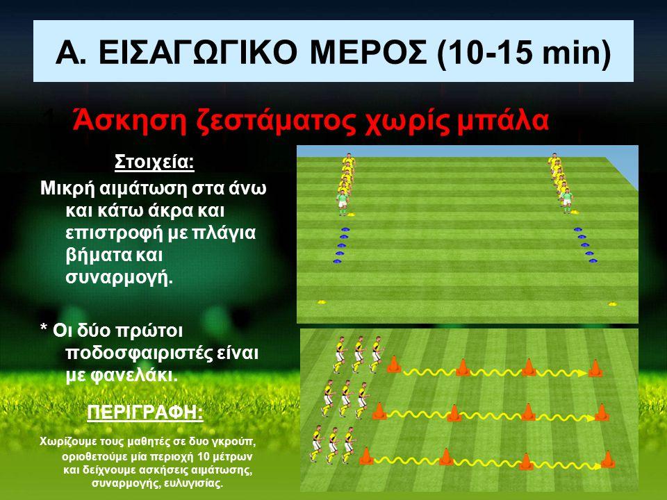 Α. ΕΙΣΑΓΩΓΙΚΟ ΜΕΡΟΣ (10-15 min) Στοιχεία: Μικρή αιμάτωση στα άνω και κάτω άκρα και επιστροφή με πλάγια βήματα και συναρμογή. * Οι δύο πρώτοι ποδοσφαιρ