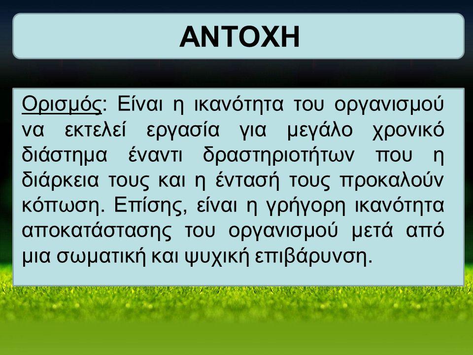 Α.ΕΙΣΑΓΩΓΙΚΟ ΜΕΡΟΣ 1.