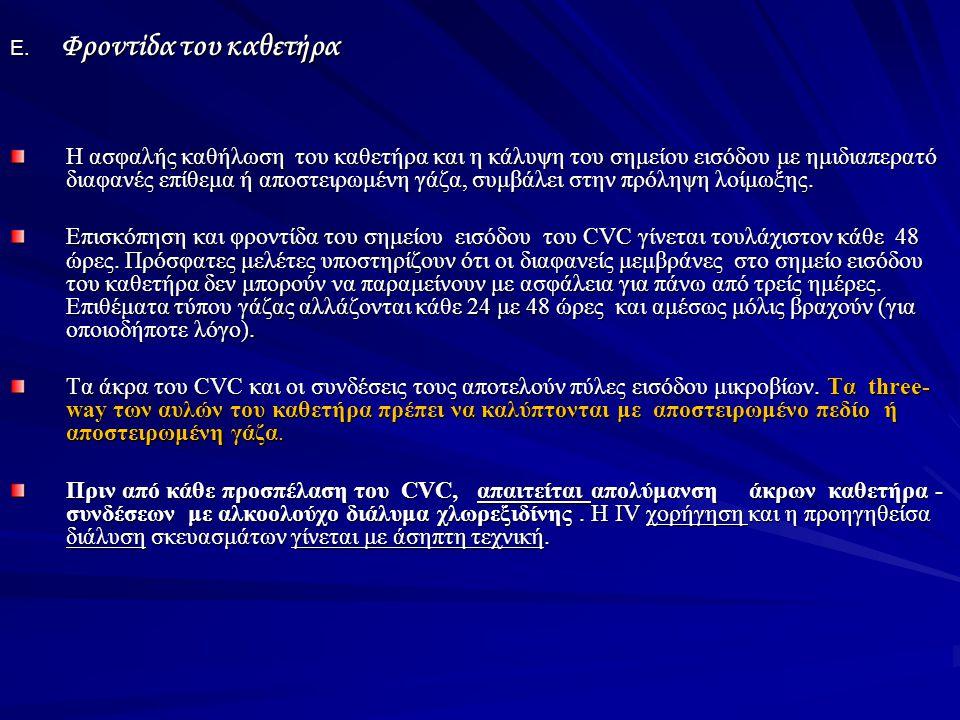 Ε. Φροντίδα του καθετήρα Η ασφαλής καθήλωση του καθετήρα και η κάλυψη του σημείου εισόδου με ημιδιαπερατό διαφανές επίθεμα ή αποστειρωμένη γάζα, συμβά