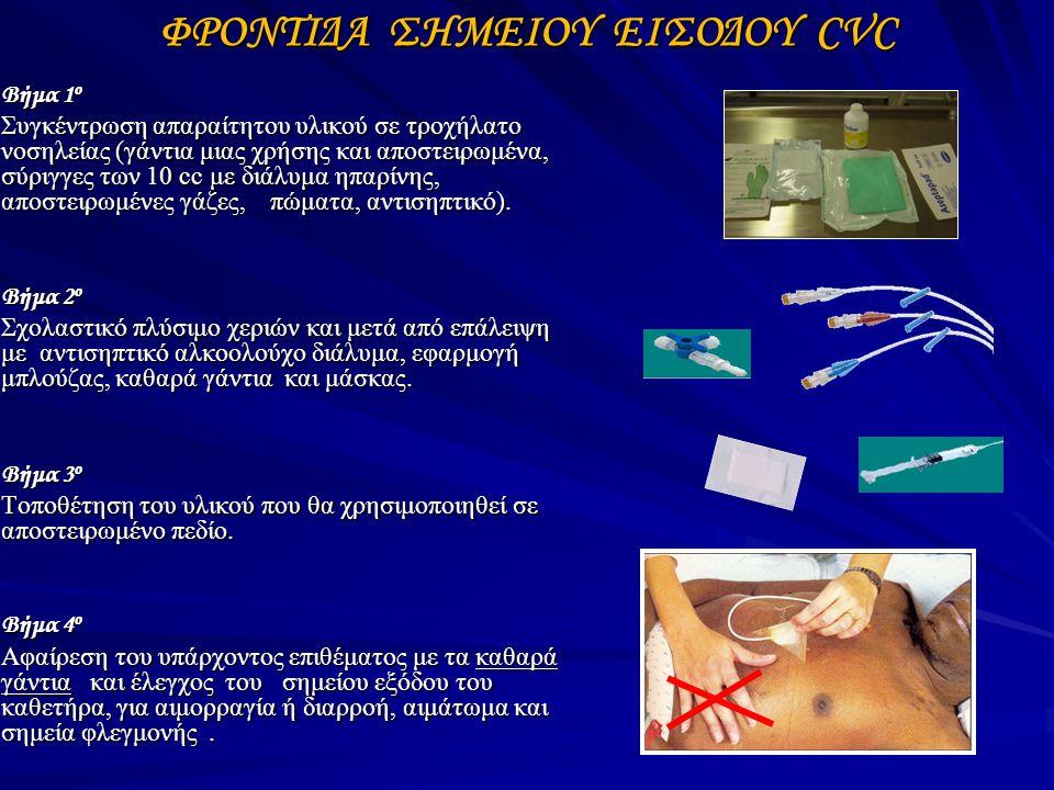 Βήμα 1 ο Συγκέντρωση απαραίτητου υλικού σε τροχήλατο νοσηλείας (γάντια μιας χρήσης και αποστειρωμένα, σύριγγες των 10 cc με διάλυμα ηπαρίνης, αποστειρωμένες γάζες, πώματα, αντισηπτικό).