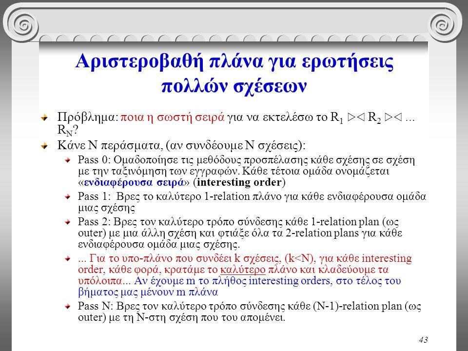 43 Αριστεροβαθή πλάνα για ερωτήσεις πολλών σχέσεων Πρόβλημα: ποια η σωστή σειρά για να εκτελέσω το R 1  R 2  … R N .