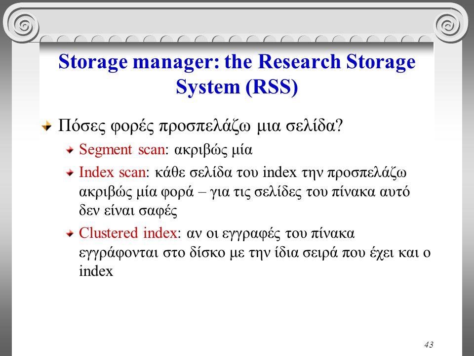 43 Storage manager: the Research Storage System (RSS) Πόσες φορές προσπελάζω μια σελίδα? Segment scan: ακριβώς μία Index scan: κάθε σελίδα του index τ