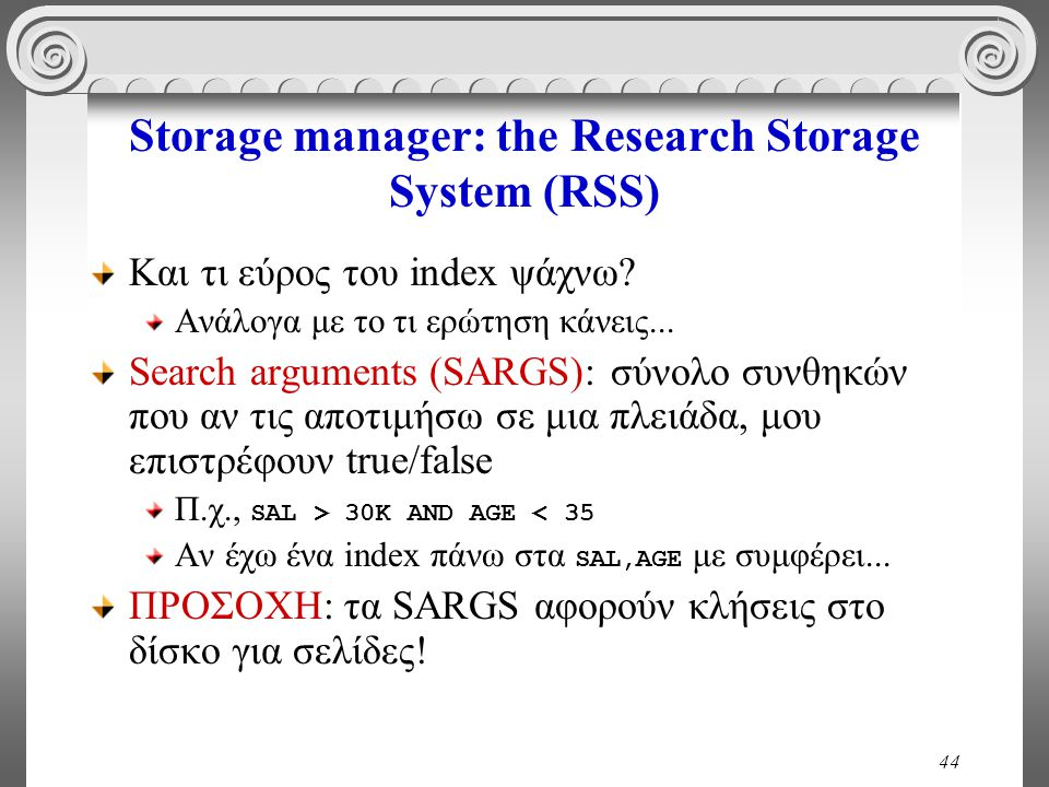 44 Storage manager: the Research Storage System (RSS) Και τι εύρος του index ψάχνω.