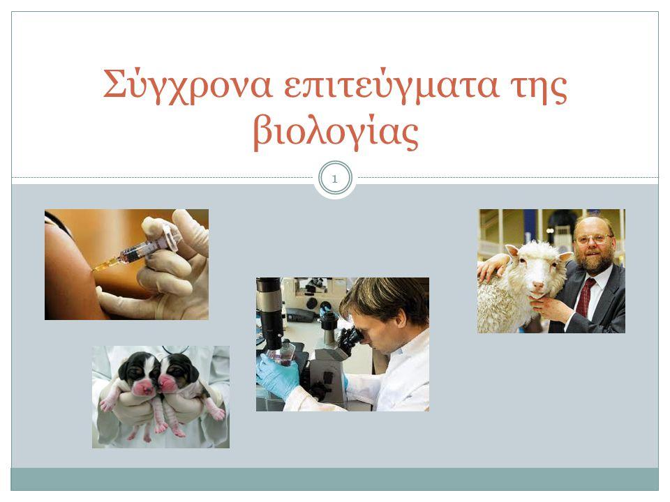 1 Σύγχρονα επιτεύγματα της βιολογίας