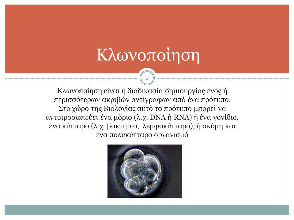 2 Κλωνοποίηση Κλωνοποίηση είναι η διαδικασία δημιουργίας ενός ή περισσότερων ακριβών αντίγραφων από ένα πρότυπο. Στο χώρο της Βιολογίας αυτό το πρότυπ