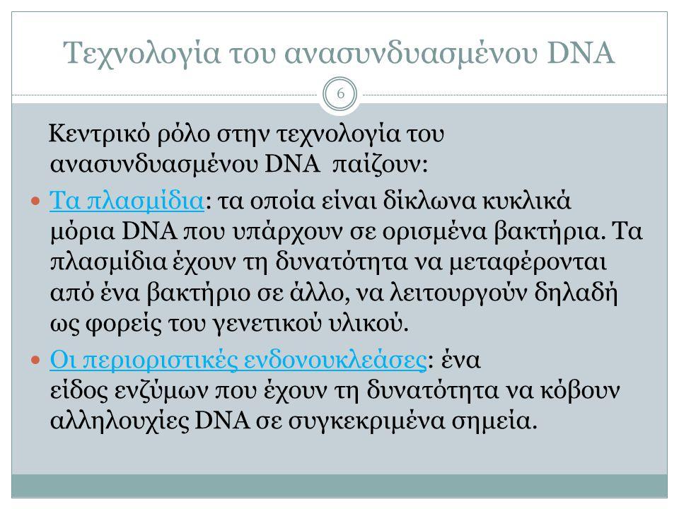 7 Στάδια τεχνολογίας του ανασυνδυασμένου DNA Πρώτο στάδιο: απομονώνεται το DNA κάποιου οργανισμού και με τη βοήθεια των περιοριστικών ενδονουκλεασών κόβεται σε πολλά κομμάτια.