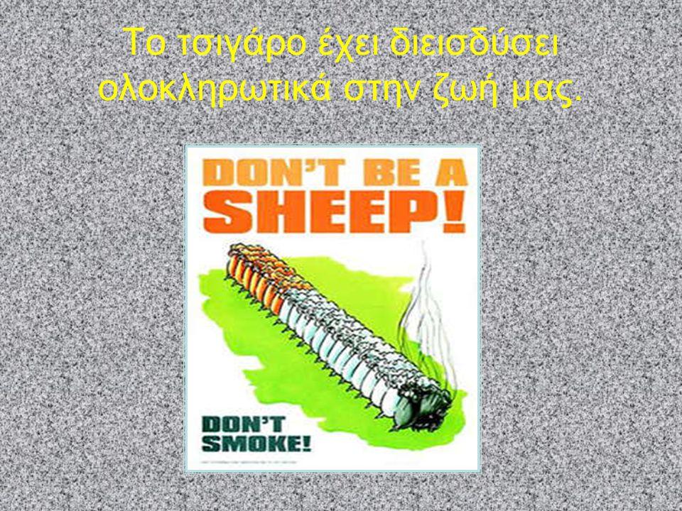 Το τσιγάρο έχει διεισδύσει ολοκληρωτικά στην ζωή μας.