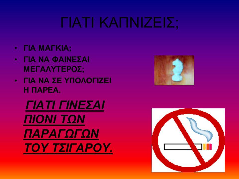 ΜΙΑ ΚΑΚΙΑ ΣΥΝΗΘΕΙΑ Το κάπνισμα αποτελεί τον πιο σημαντικό, αναστρέψιμο παράγοντα θανάτου στην Ευρώπη.