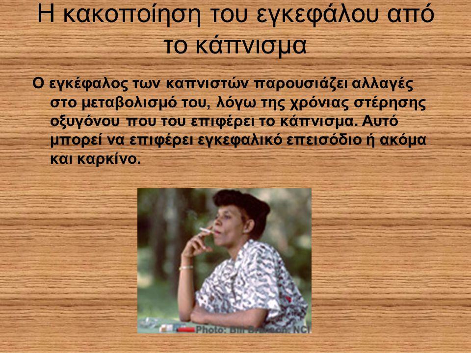 Το κάπνισμα είναι συχνή αιτία τύφλωσης.