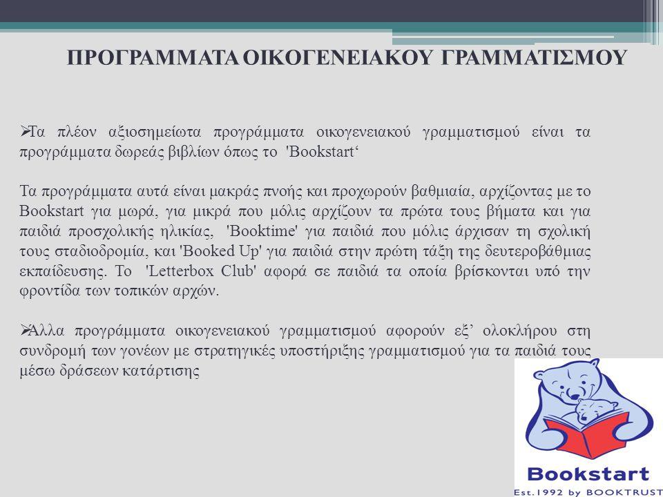 ΠΡΟΓΡΑΜΜΑΤΑ ΟΙΚΟΓΕΝΕΙΑΚΟΥ ΓΡΑΜΜΑΤΙΣΜΟΥ  Τα πλέον αξιοσημείωτα προγράμματα οικογενειακού γραμματισμού είναι τα προγράμματα δωρεάς βιβλίων όπως το 'Boo