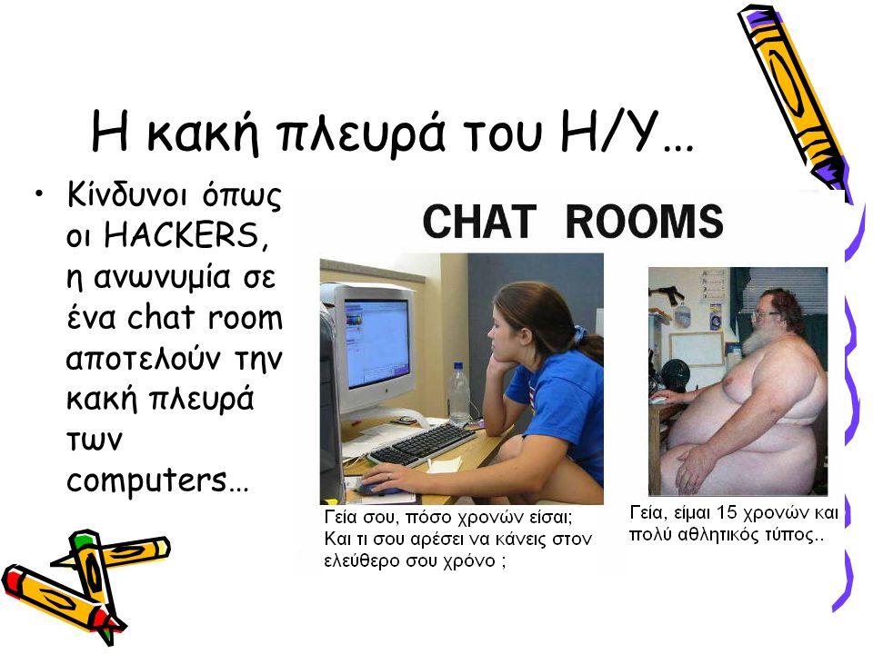 Η κακή πλευρά του Η/Υ… Κίνδυνοι όπως οι HACKERS, η ανωνυμία σε ένα chat room αποτελούν την κακή πλευρά των computers…