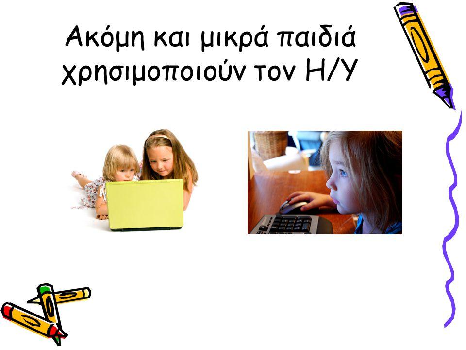 Ακόμη και μικρά παιδιά χρησιμοποιούν τον Η/Υ