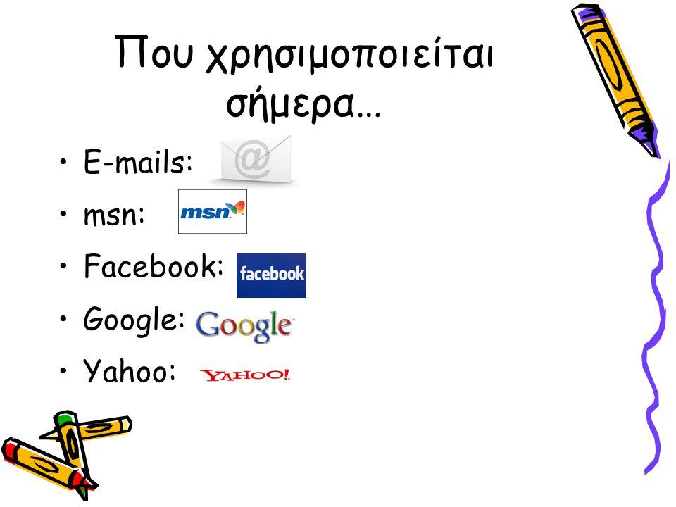 Που χρησιμοποιείται σήμερα… E-mails: msn: Facebook: Google: Yahoo: