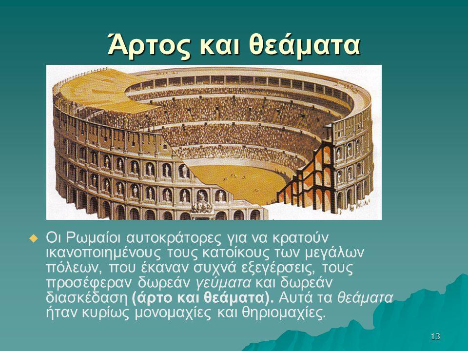 12 Γιατί πλούσιοι και φτωχοί πήγαιναν στη Ρώμη;   Όλοι αυτοί, πλούσιοι και φτωχοί, πήγαιναν συχνά στη Ρώμη για να πάρουν μέρος στις μεγάλες γιορτές