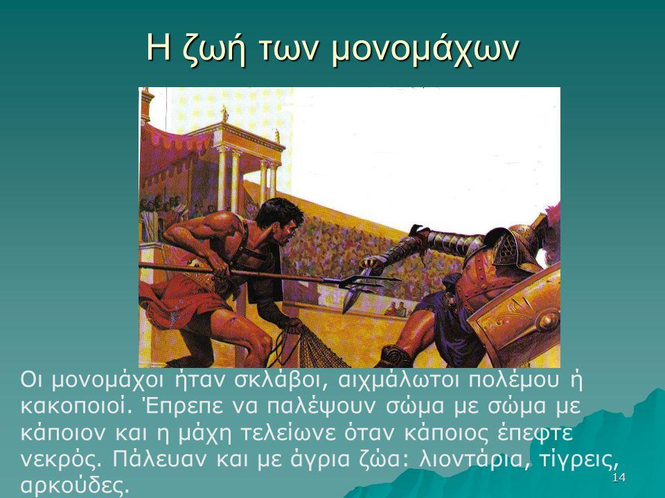 13 Άρτος και θεάματα   Οι Ρωμαίοι αυτοκράτορες για να κρατούν ικανοποιημένους τους κατοίκους των μεγάλων πόλεων, που έκαναν συχνά εξεγέρσεις, τους π