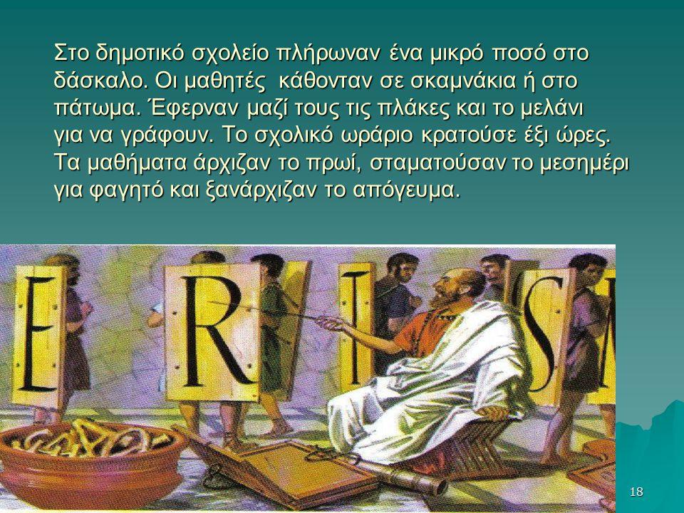 17 Στο σχολείο   Τα Ρωμαιόπουλα μάθαιναν γράμματα από δασκάλους δούλους των οικογενειών τους ή από ελεύθερους που είχαν δικά τους σχολεία. Διδάσκοντ
