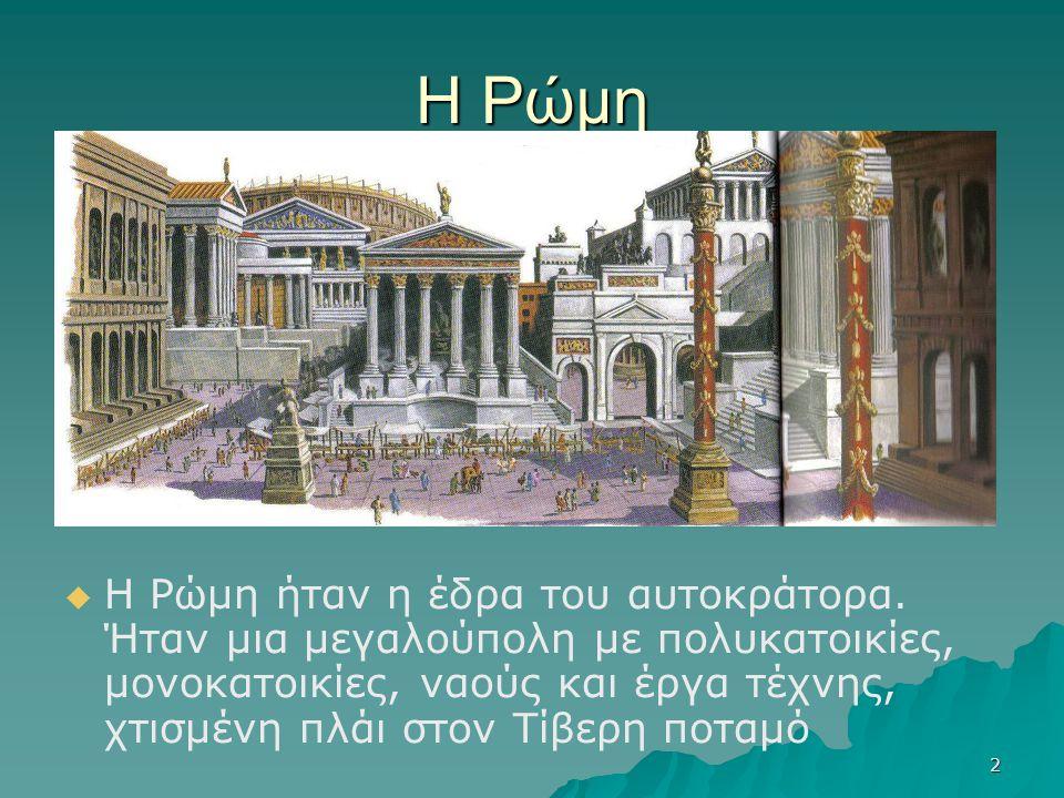1 4. Η καθημερινή ζωή στην αρχαία Ρώμη http://vimeo.com/11805593