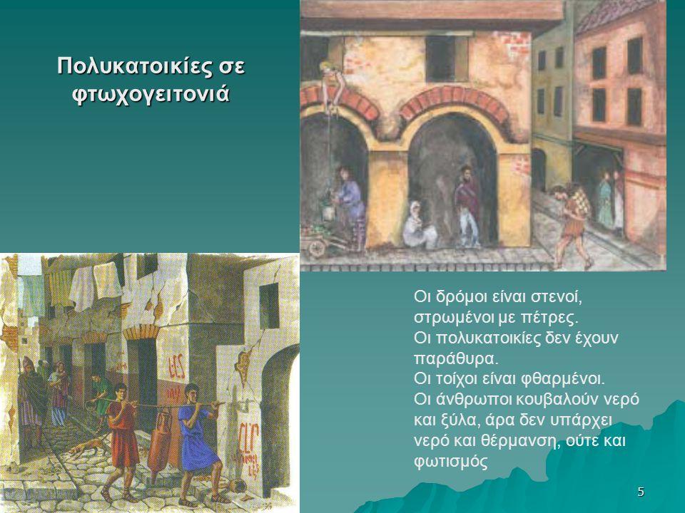 4 Που κατοικούσαν οι Ρωμαίοι;   Στην περίοδο ακμής της αυτοκρατορίας ο πληθυσμός της, μαζί με τους δούλους και τους ξένους, πλησίαζε το ενάμισι εκατ