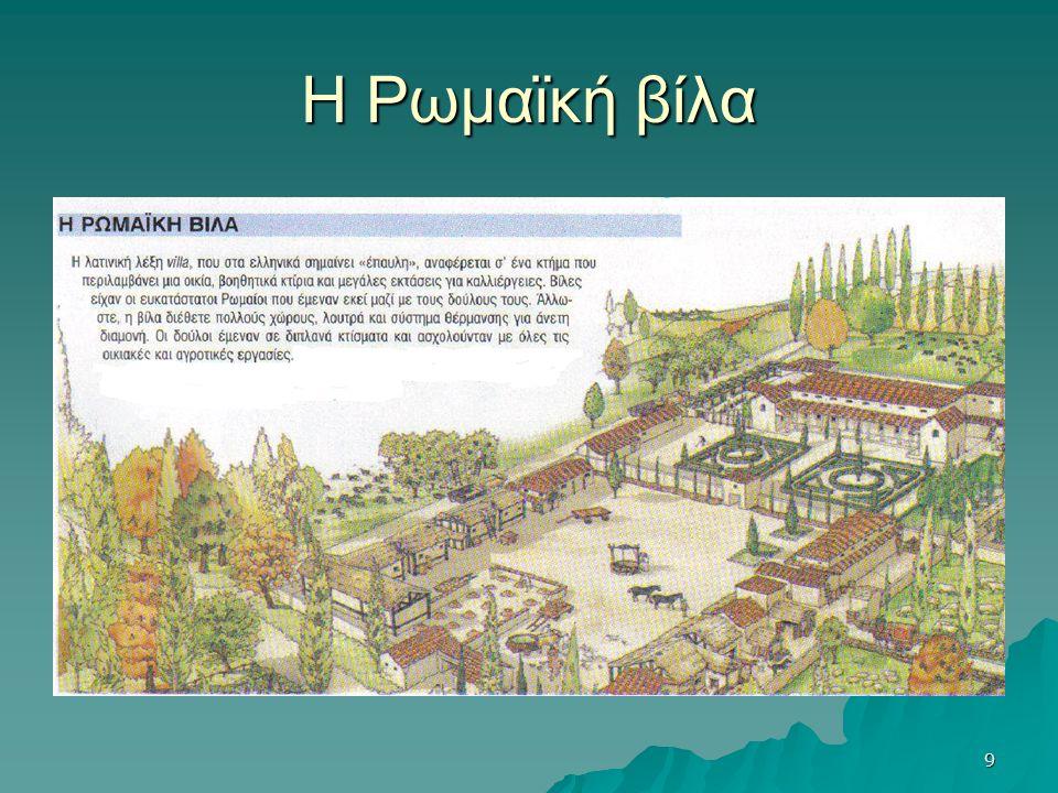 8 Οι δουλειές των κατοίκων στην ύπαιθρο   Οι κάτοικοι της ρωμαϊκής υπαίθρου ήταν γεωργοί, βοσκοί, τεχνίτες και μικροέμποροι.   Οι μεγαλοϊδιοκτήτες
