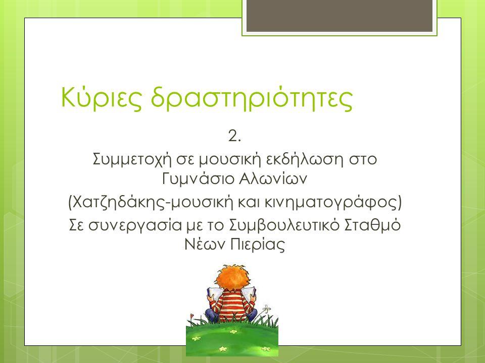 Κύριες δραστηριότητες 2. Συμμετοχή σε μουσική εκδήλωση στο Γυμνάσιο Αλωνίων (Χατζηδάκης-μουσική και κινηματογράφος) Σε συνεργασία με το Συμβουλευτικό