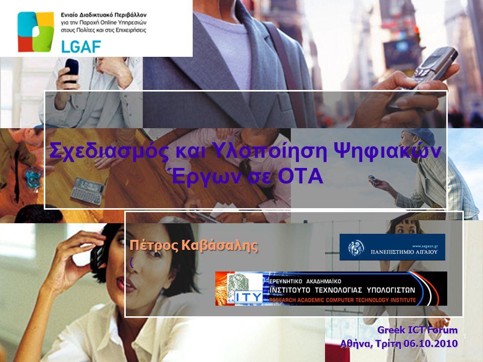 1 Σχεδιασμός και Υλοποίηση Ψηφιακών Έργων σε ΟΤΑ Πέτρος Καβάσαλης ( Greek ICT Forum Αθήνα, Τρίτη 06.10.2010