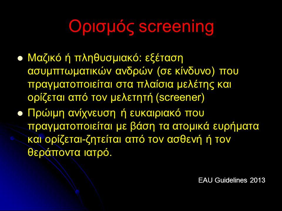 Ορισμός screening Μαζικό ή πληθυσμιακό: εξέταση ασυμπτωματικών ανδρών (σε κίνδυνο) που πραγματοποιείται στα πλαίσια μελέτης και ορίζεται από τον μελετ