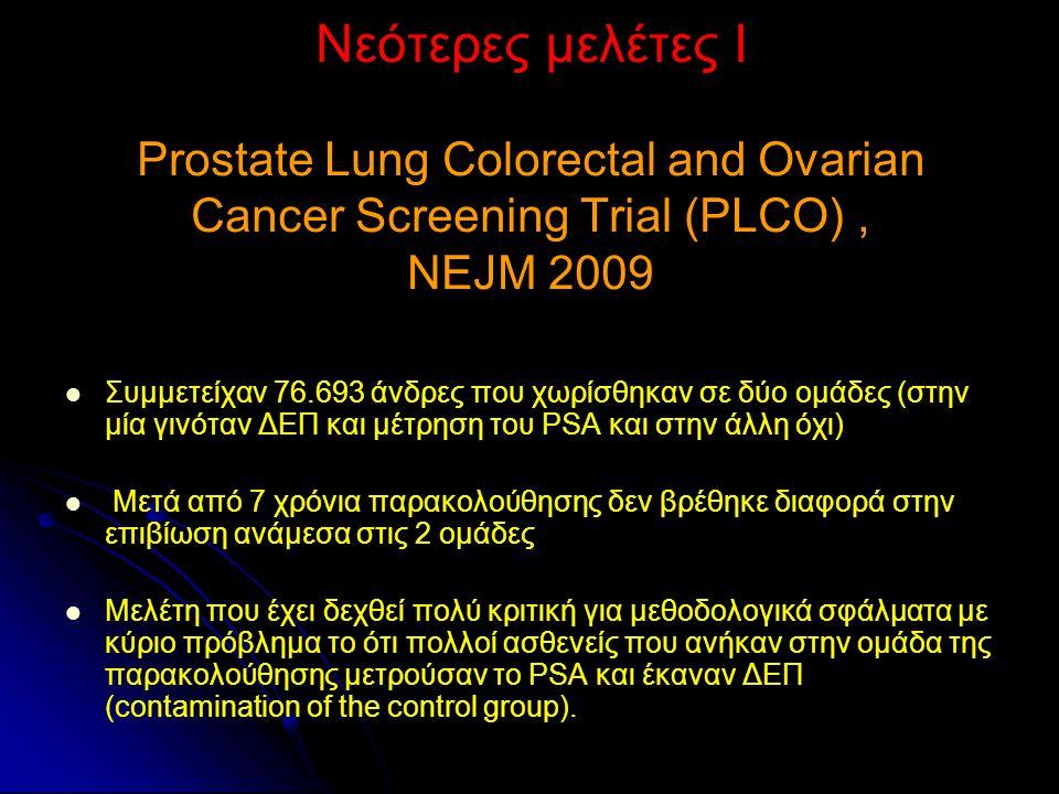 Νεότερες μελέτες Ι Prostate Lung Colorectal and Ovarian Cancer Screening Trial (PLCO), NEJM 2009 Συμμετείχαν 76.693 άνδρες που χωρίσθηκαν σε δύο ομάδε