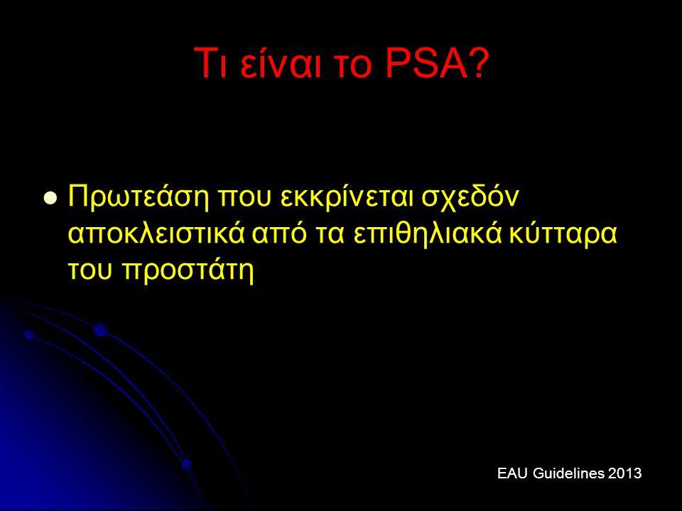 Τι είναι το PSA? Πρωτεάση που εκκρίνεται σχεδόν αποκλειστικά από τα επιθηλιακά κύτταρα του προστάτη EAU Guidelines 2013