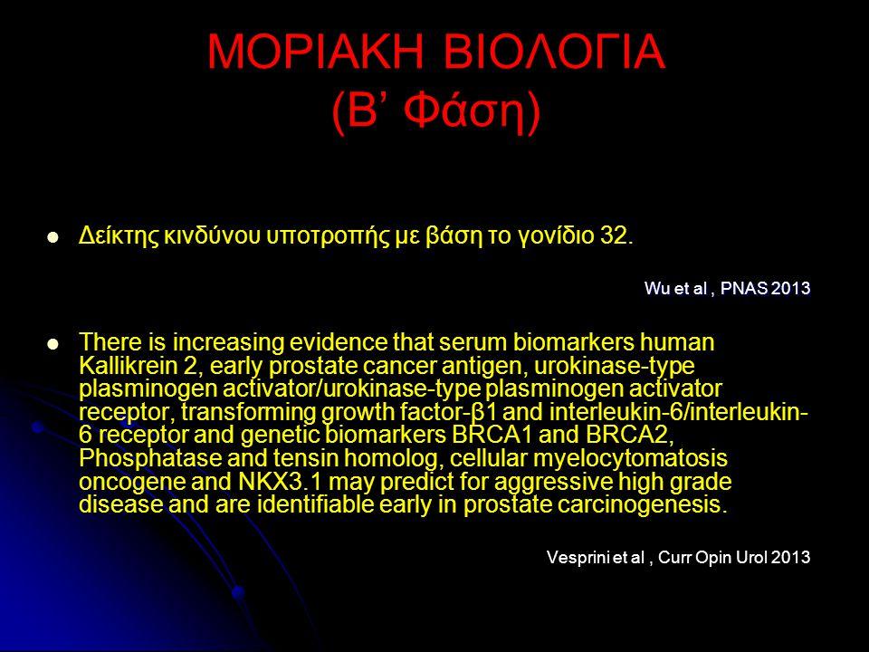 ΜΟΡΙΑΚΗ ΒΙΟΛΟΓΙΑ (Β' Φάση) Δείκτης κινδύνου υποτροπής με βάση το γονίδιο 32. Wu et al, PNAS 2013 There is increasing evidence that serum biomarkers hu