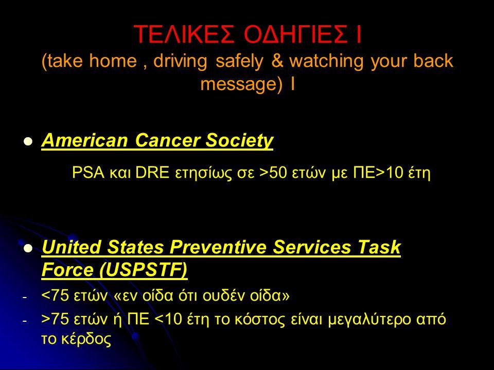 ΤΕΛΙΚΕΣ ΟΔΗΓΙΕΣ Ι (take home, driving safely & watching your back message) Ι American Cancer Society PSA και DRE ετησίως σε >50 ετών με ΠΕ>10 έτη Unit