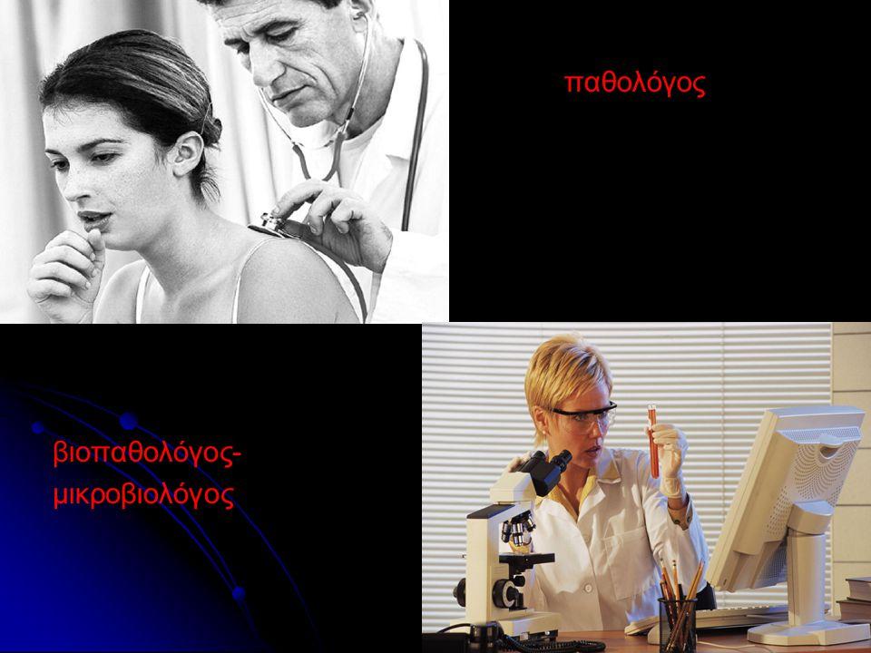 παθολόγος βιοπαθολόγος- μικροβιολόγος