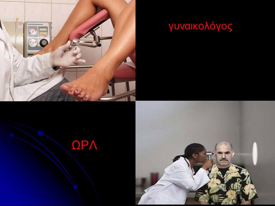 γυναικολόγος ΩΡΛ