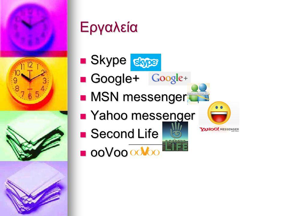 Εργαλεία Skype Skype Google+ Google+ MSN messenger MSN messenger Yahoo messenger Yahoo messenger Second Life Second Life ooVoo ooVoo