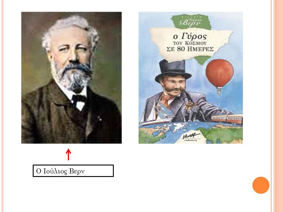 Ο ΙΟΥΛΙΟΣ ΒΕΡΝ Ο Ιούλιος Βερν ήταν Γάλλος συγγραφέας. Γεννήθηκε στις 8 Φεβρουαρίου 1828 στη Νάντη και πέθανε στις 24 Μαρτίου 1905 στην Αμιένη. Ο Ιούλι