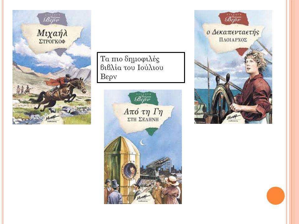 Τα πιο δημοφιλές βιβλία του Ιούλιου Βερν