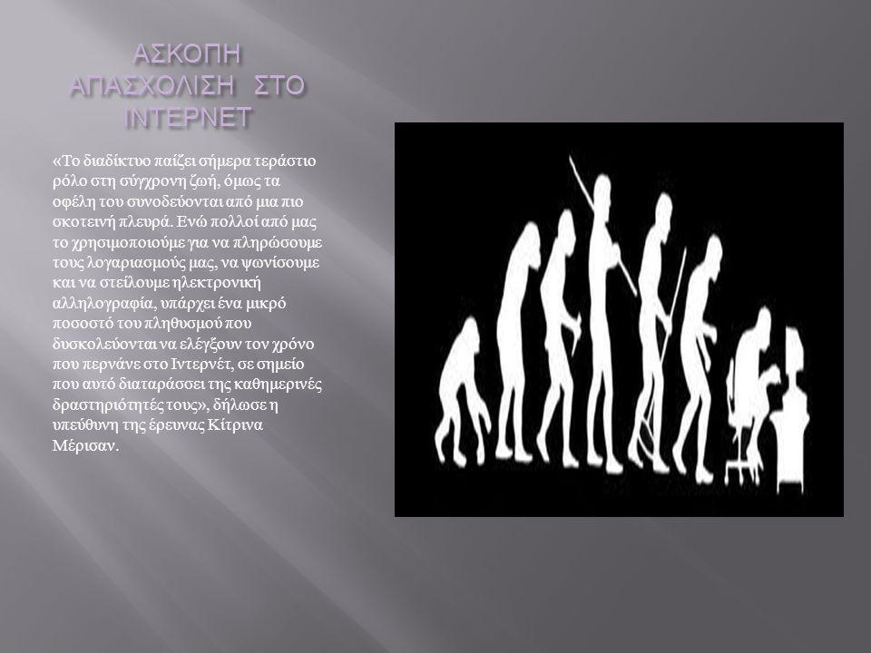 ΑΣΚΟΠΗ ΑΠΑΣΧΟΛΙΣΗ ΣΤΟ ΙΝΤΕΡΝΕΤ « Το διαδίκτυο παίζει σήμερα τεράστιο ρόλο στη σύγχρονη ζωή, όμως τα οφέλη του συνοδεύονται από μια πιο σκοτεινή πλευρά.