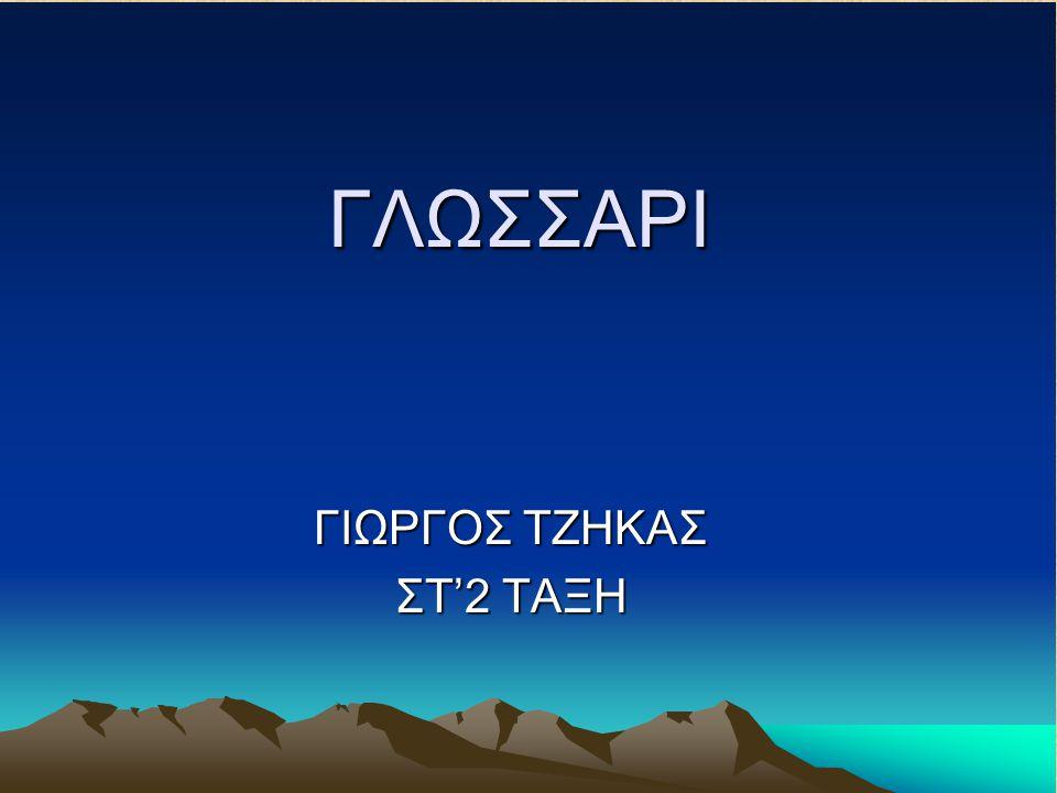 ΓΛΩΣΣΑΡΙ ΓΙΩΡΓΟΣ ΤΖΗΚΑΣ ΣΤ'2 ΤΑΞΗ