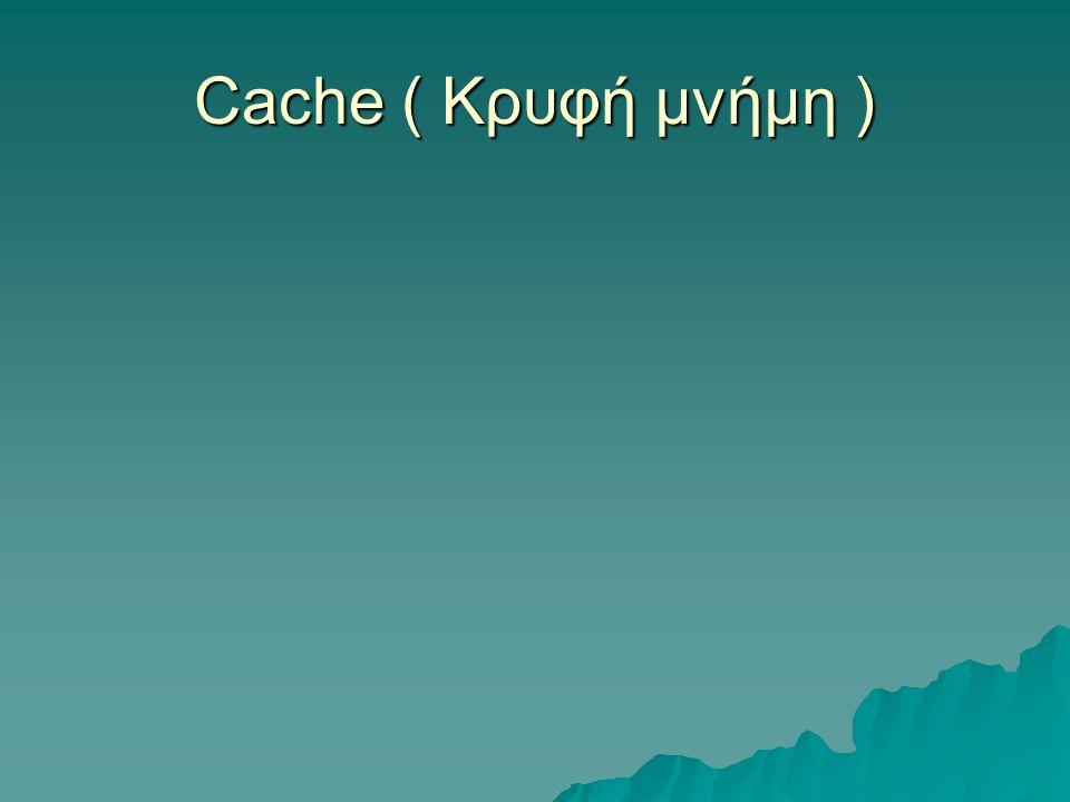 Cache ( Κρυφή μνήμη )