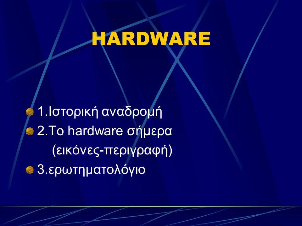 Επίλογος Εκατομμύρια transistors πάνω σε ένα και μοναδικό chip καταφέρνοντας να περάσουν ένα και μοναδικό σήμα με ταχύτητα που φτάνει το ένα gigahertz Τα test που γίνονται σε ένα chip κοστίζουν σχεδόν όσο η αξία Σκοπός: nanometric devices PC:Οι επεξεργαστες έχουν φτάσει στα όριά τους(τεχνολογίες αναγνώρισης φωνητικών εντολών) Hardware και διαδίκτυο Σκοπός εργασίας(πρώτη επαφή μαθητή με Hardware,απλοποίηση σχολικού βιβλίου,εμπέδωση μέσω ερωτηματολογίου,καλύτερα σε εργαστήριο ΗΥ).