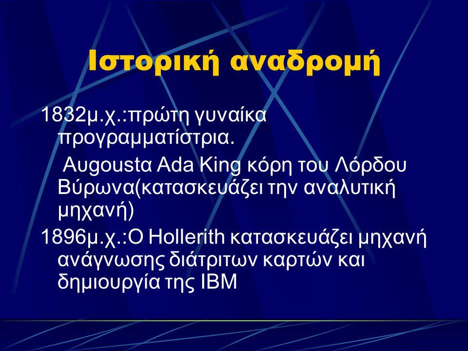 Ιστορική αναδρομή 1832μ.χ.:πρώτη γυναίκα προγραμματίστρια.