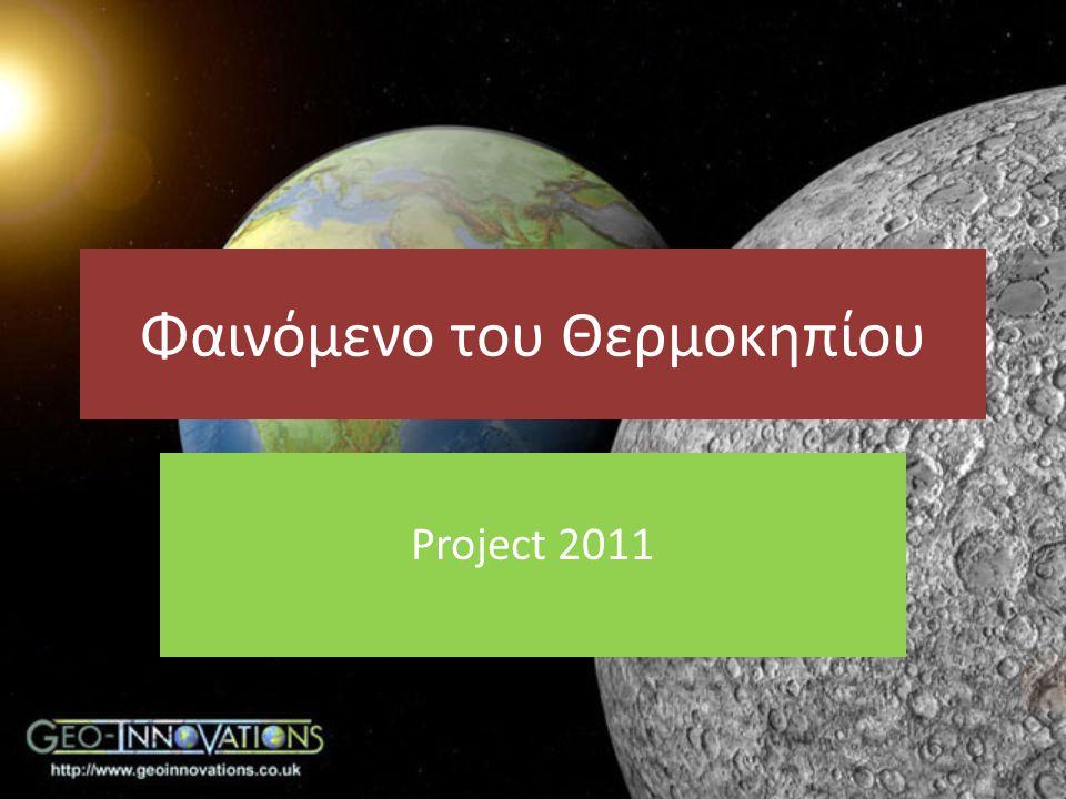 Φαινόμενο του Θερμοκηπίου Project 2011