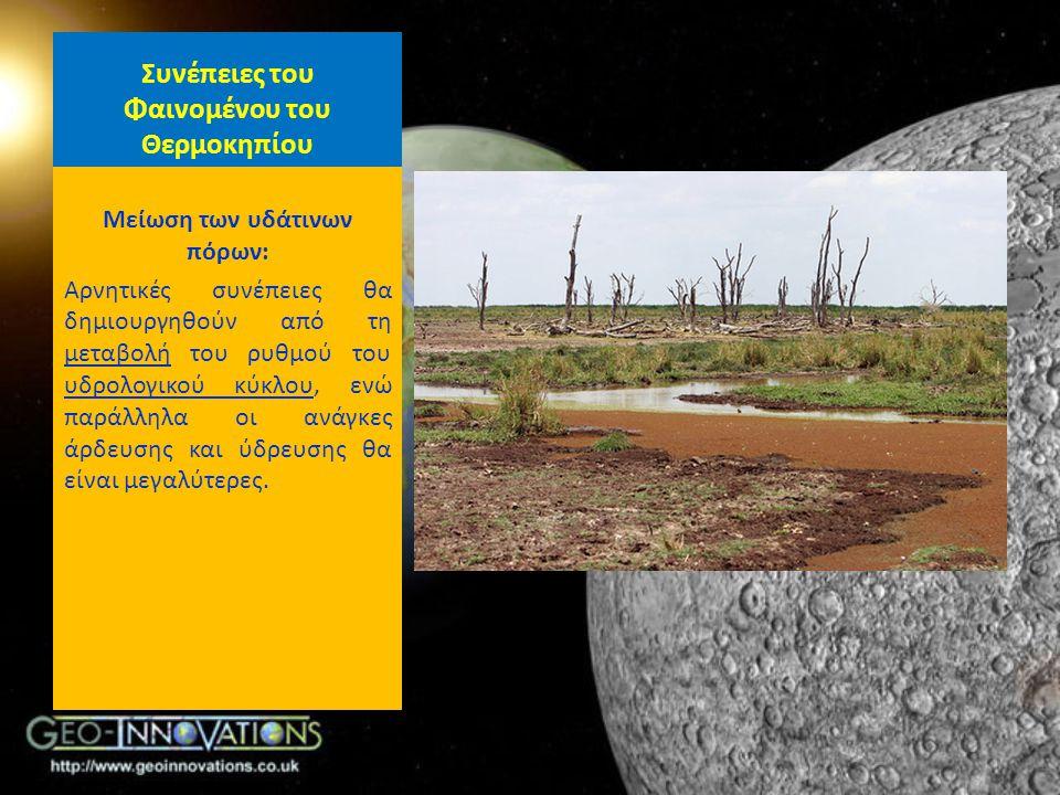 Συνέπειες του Φαινομένου του Θερμοκηπίου Μείωση των υδάτινων πόρων: Αρνητικές συνέπειες θα δημιουργηθούν από τη μεταβολή του ρυθμού του υδρολογικού κύ